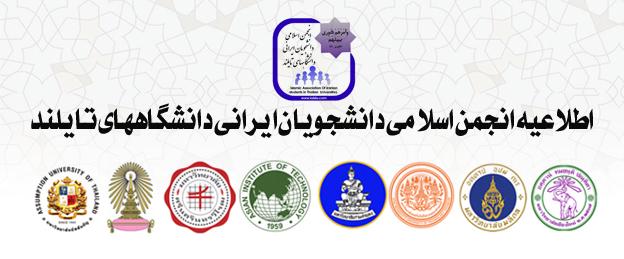 اطلاعیه انجمن اسلامی در مورد آغاز بکار وب سایت
