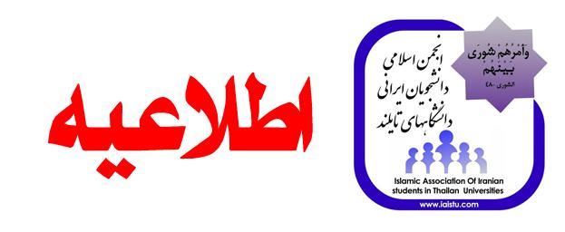 اطلاعیه مهم در مورد تغییر و تحول اعضای شورای مرکزی انجمن اسلامی