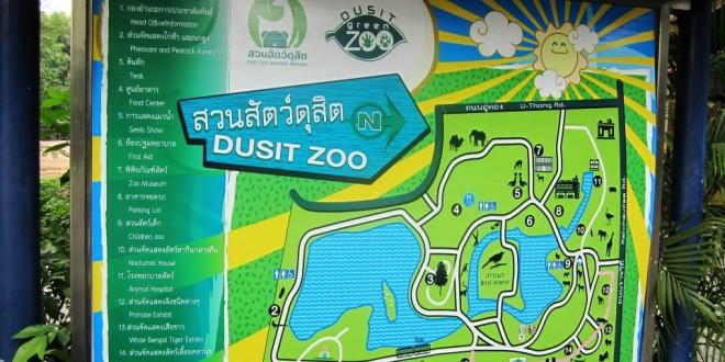 باغ وحش Dusit Zoo بانکوک