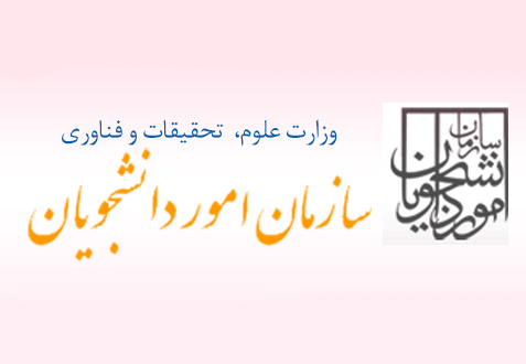 معاون امور دانشجویان داخل سازمان امور دانشجویان تشریح کرد؛ شرایط انتقال دانشجویان ایرانی از خارج به داخل کشور