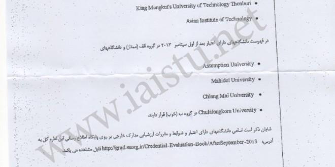 نامه وزارت علوم به همراه لیست جدید دانشگاههای مورد تایید وزارت علوم در تایلند