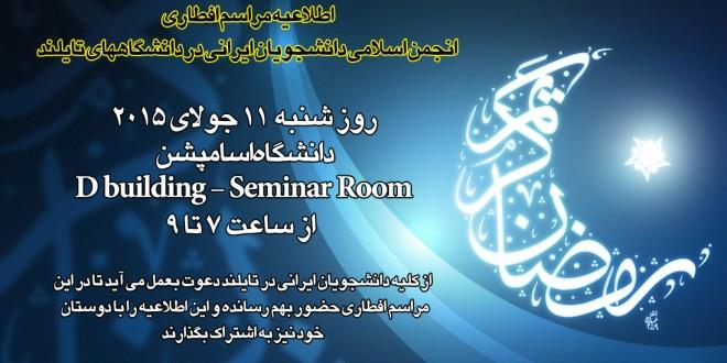 اطلاعیه مراسم افطاری  انجمن اسلامی دانشجویان ایرانی در دانشگاههای تایلند