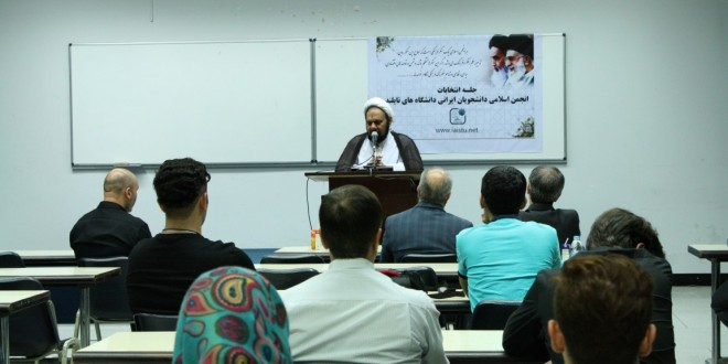 گزارش و نتایج انتخابات انجمن اسلامی دانشجویان ایرانی در دانشگاههای تایلند