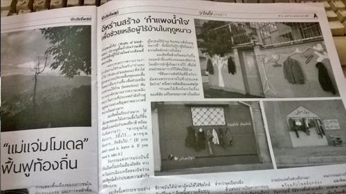 """بازتاب کمپین """" دیوار مهربانی """" ایرانیان در رسانه های تایلندی"""