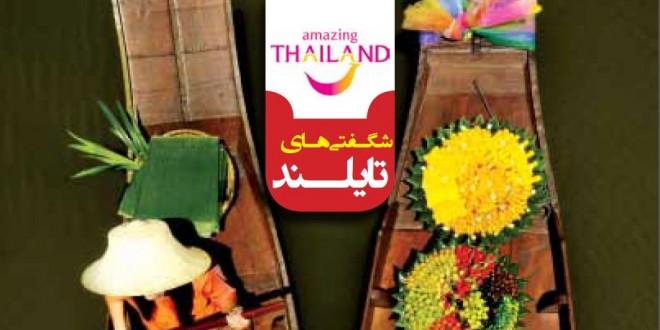"""دانلود نسخه الکترونیکی کتاب """"شگفتی های تایلند """" به زبان فارسی"""