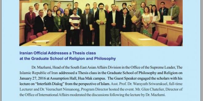بازتاب خبری روز ملی ایران و جلسه گفتگوی ادیان در نشریه ماهانه دانشگاه اسامپشن تایلند