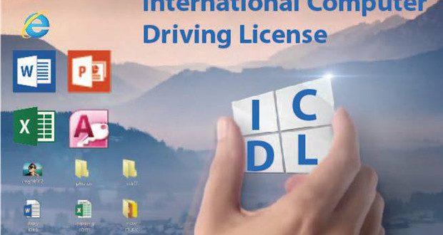 اطلاعیه برگزاری دوره آموزشی ICDL
