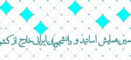 دهمین همایش اساتید و دانشجویان ایرانی خارج از کشور مشهد مقدس