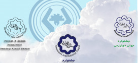 فراخوان سی و یکمین جشنواره بینالمللی خوارزمی