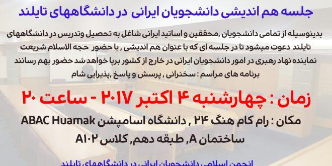 جلسه هم اندیشی دانشجویان ایرانی در دانشگاههای تایلند