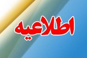 اطلاعیه مهم سفارت جمهوری اسلامی ایران -بانکوک