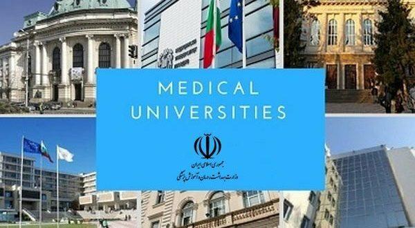 اسامی دانشگاههای تایلندی مورد تأیید وزارت بهداشت جهت ورودی هاي سال تحصیلی 2019-2020 اعلام شد