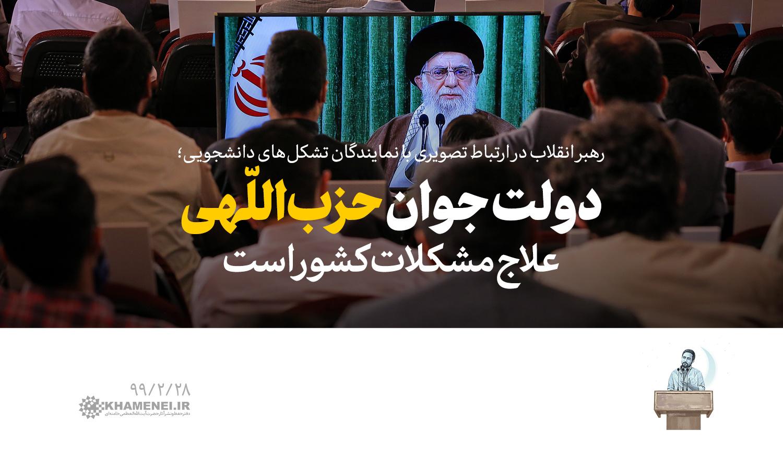 بیانات رهبر انقلاب در ارتباط تصویری با نمایندگان تشکلهای دانشجویی