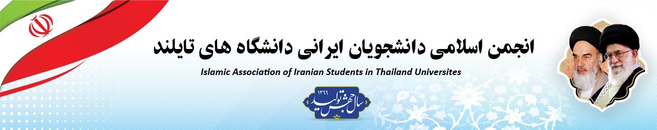 انجمن اسلامی دانشجویان ایرانی دانشگاههای تایلند